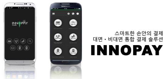 인피니소프트, 모바일결제 솔루션 `이노페이` 본격 서비스